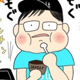 21話 配達ツーリズム(ソフトクリーム編)